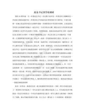 赵金书记到学校调研