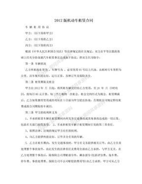 2012版机动车租赁合同