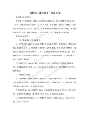 机修钳工技师论文(精品指南)
