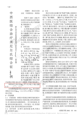 中西医结合 治疗美尼尔氏综合征21例