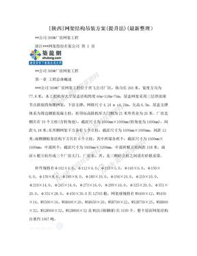 [陕西]网架结构吊装方案(提升法)(最新整理)