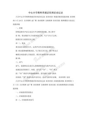 中心小学教师普通话培训活动记录