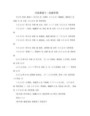 日语黄道十二星座介绍