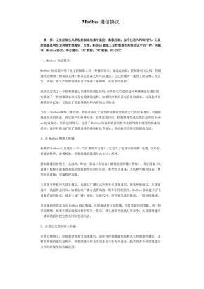 modbus通讯协议 中文版 .pdf