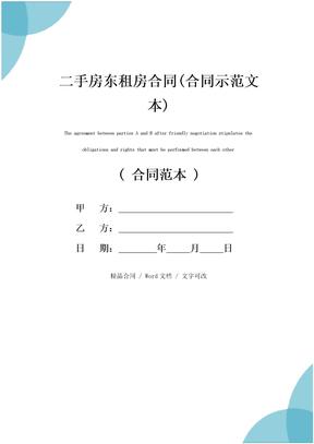 二手房东租房合同(合同示范文本)