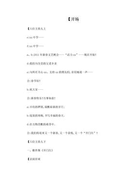 新春文艺晚会节目主持人串词