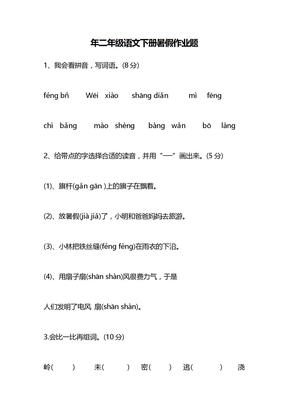 年二年级语文下册暑假作业题