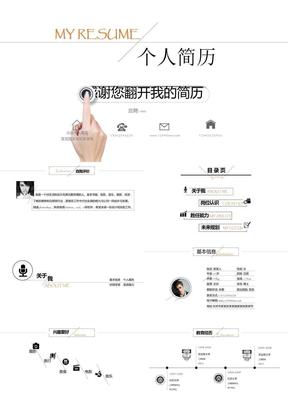 管理员岗位竞聘简历介绍ppt模板