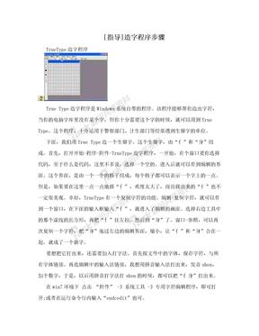 [指导]造字程序步骤