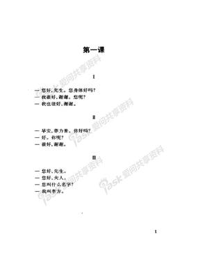 薛建成97_大学法语简明教程:辅导手册--★【汉魅huntmine—高校学习资料分享】