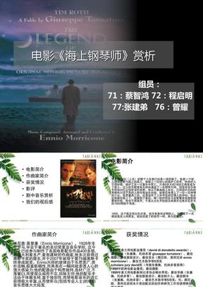 电影《海上钢琴师》赏析1