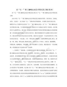 """庆""""五一""""职工趣味运动会开幕式发言稿(范本)"""