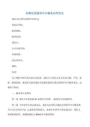 【劳务合同】自费出国留学中介服务合同范文