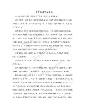 北京实习采风报告