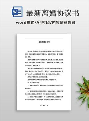 最新离婚协议书