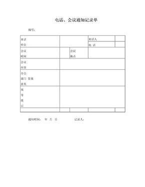 电话、会议通知记录单(模板)
