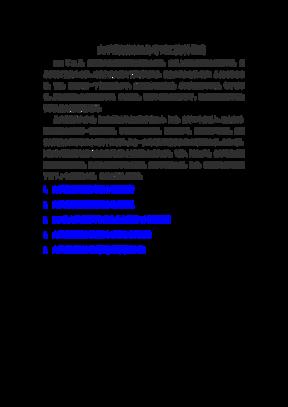 大学英语四级备考词汇资料说明