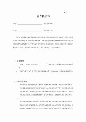微信平台商家合作协议书