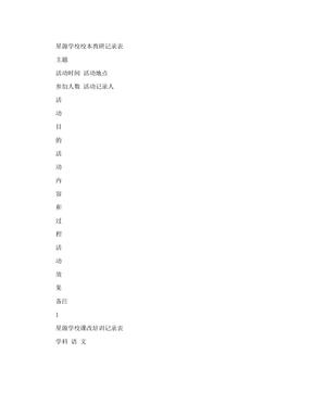 校本教研活动记录表【最新】