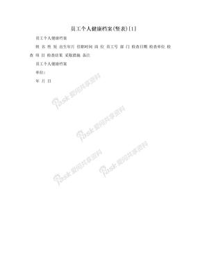 员工个人健康档案(竖表)[1]