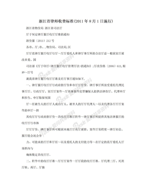 浙江省律师收费标准(2011年8月1日施行)