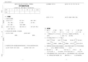 广州市越秀区2016-2017学年度第二学期期末四年级数学试卷(人教版)