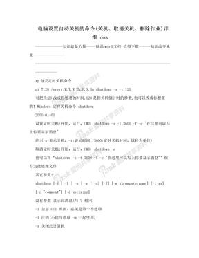 电脑设置自动关机的命令(关机、取消关机、删除作业)详细 dos