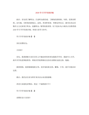 [精编]2020学子升学宴演讲稿