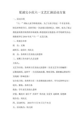 夏浦完小庆六一文艺汇演活动方案