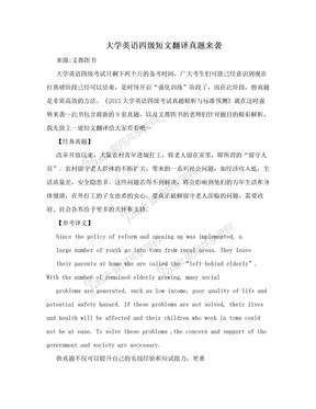 大学英语四级短文翻译真题来袭