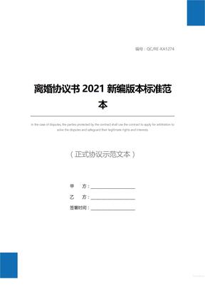 离婚协议书2021新编版本标准范本