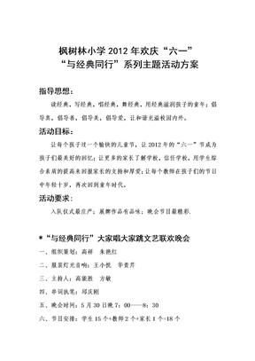 2012庆六一系列活动方案(改)