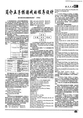 简介五子棋游戏的程序设计