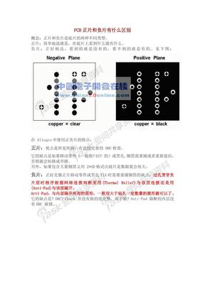 PCB正片和负片有什么区别