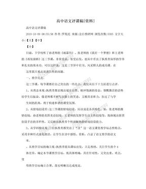 高中语文评课稿[资料]