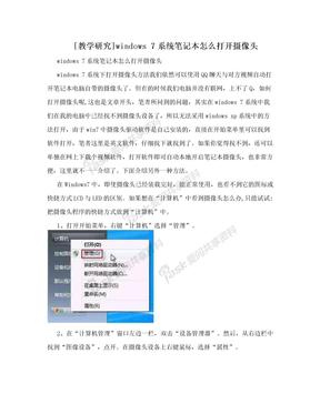 [教学研究]windows 7系统笔记本怎么打开摄像头