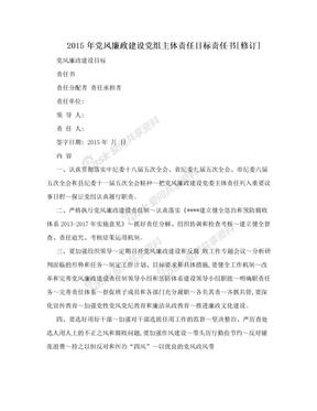 2015年党风廉政建设党组主体责任目标责任书[修订]