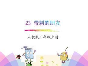 新部编人教版小学三年级语文上册23 带刺的朋友
