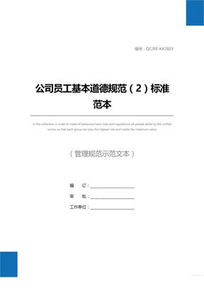 公司员工基本道德规范(2)标准范本