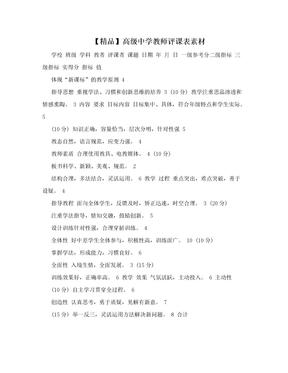 【精品】高级中学教师评课表素材