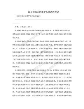 杭州律师介绍俄罗斯刑法的规定
