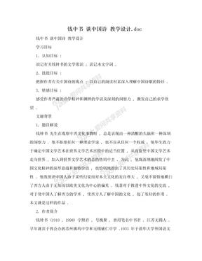 钱中书 谈中国诗 教学设计.doc
