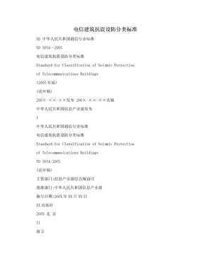 电信建筑抗震设防分类标准
