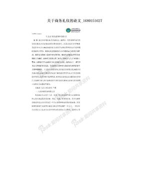关于商务礼仪的论文_1680151627