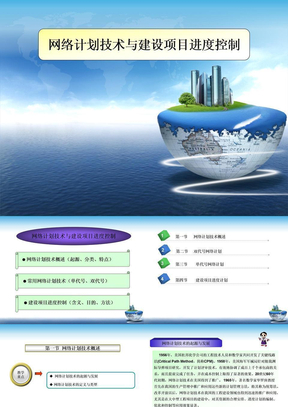 第七章  建设项目进度控制与网络计划技术