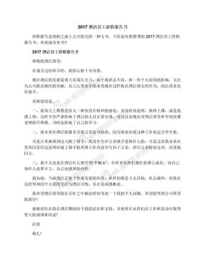 2017酒店员工辞职报告书