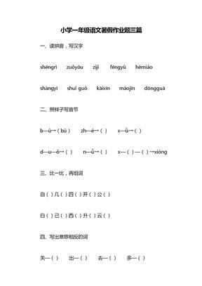 小学一年级语文暑假作业题三篇