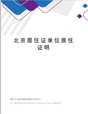 北京居住证单位居住证明