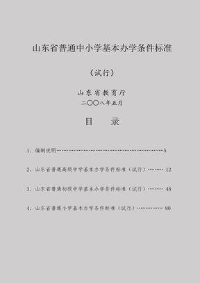 02 山东省普通中小学基本办学条件标准(试行)