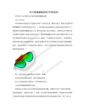 拜耳聚碳酸酯材料[管理资料]